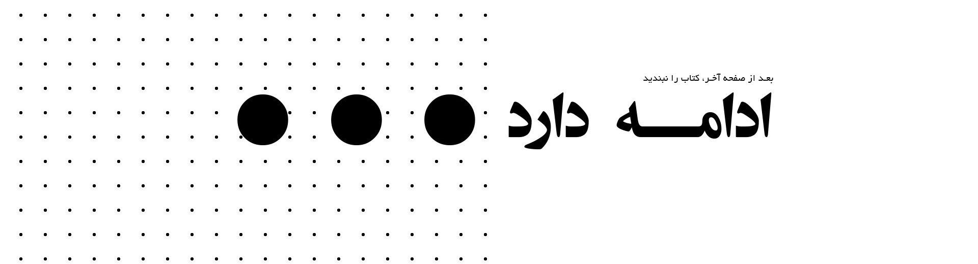 وبلاگ انتشارات آریاناقلم