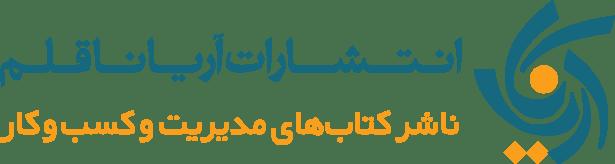 انتشارات آریاناقلم
